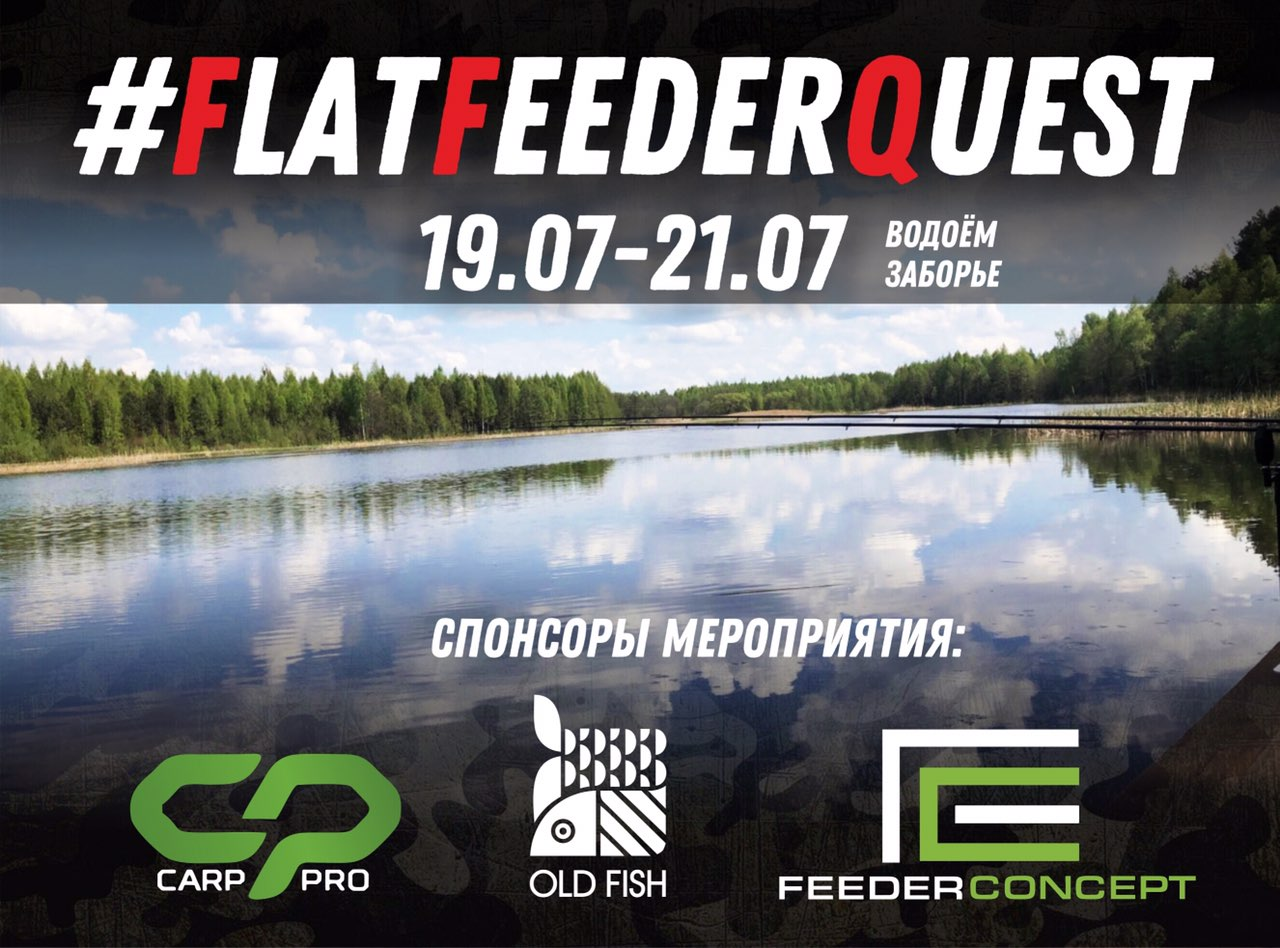FlatFeederQuest c 19.07 по 21.07 на водоёме Заборье
